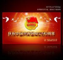 庆祝中国共青团成立90周年宣传展板背景