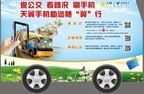 中国电信翼支付宣传广告异形牌