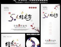 5.1国际劳动节商店卖场促销海报设计