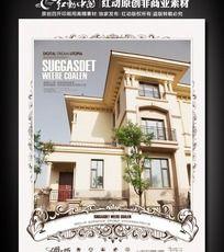 欧式别墅房地产海报