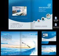企业画册封面封套设计 蓝色画册封面设计公司简介画册