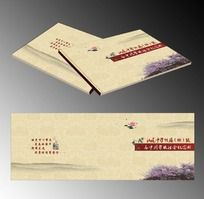 高中同学联谊会纪念册封面 中国风画册封面