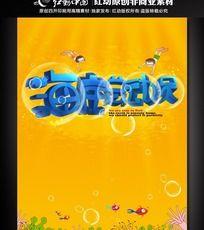 海底总动员 海底世界公园活动海报设计