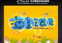 海底总动员 海洋公园海报