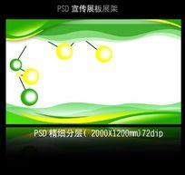 绿色环保背景展板
