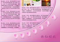 粉红心形网站flash模板