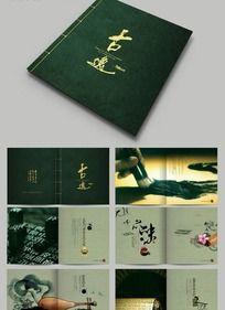 最新精美中国古典画册设计