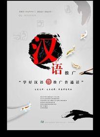 """""""学好汉语 推广普通话 """"公益文化海报设计"""