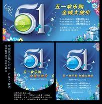 51促銷平面廣告物料設計
