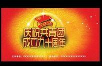 共青团成立90周年宣传展板背景