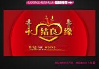 红色喜庆 永结良缘字体设计 婚庆舞台背景设计