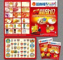 51超市宣传单设计