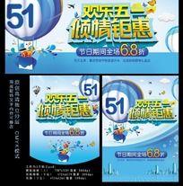 51促销物料广告设计