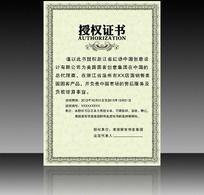高档古朴欧式花纹授权证书PSD