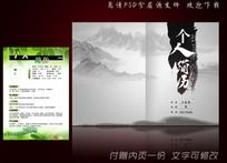 中国风个人简历封面内页设计