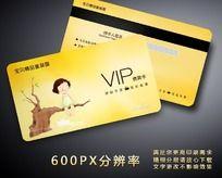 儿童VIP卡 儿童贵宾卡 儿童会员卡