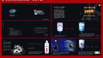 水产品画册