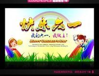 快乐六一 儿童节海报设计