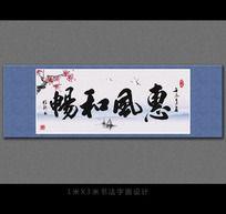 惠风和畅书法字画设计