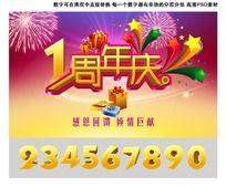 周年庆庆典活动促销店庆活动素材