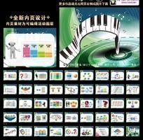 音乐学校教育培训中心唱片公司卡拉OKPPT
