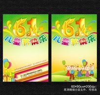 六一儿童节快乐商场超市童装店促销海报设计