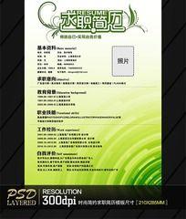 绿色简约求职简历模板psd素材