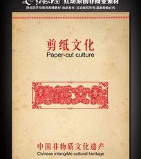 中国非物质文化遗产之剪纸艺术海报设计