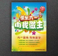 快乐六一儿童节商业促销海报模板设计源文件下载