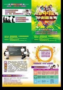 中学辅导机构招生宣传单设计