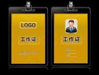 黄色工作证设计模板稿(cdr)
