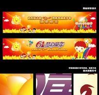 庆六一儿童节暨阳光少年颁奖晚会背景设计