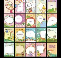 幼儿成长手册设计