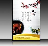 中国风古典梅花奔马诚信学校展板PSD