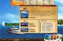 旅行社旅游广告宣传网站flash源文件