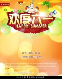 欢度六一儿童节HAPPY SUMMER 淘宝促销活动海报宣传广告
