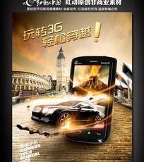品质手机广告世界篇
