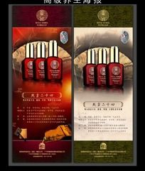 养生产品海报设计