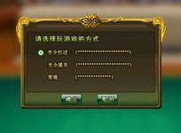 斗地主带入游戏界面框 psd分层下载