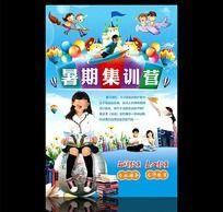 暑期培训班招生宣传单 幼儿园招生宣传单