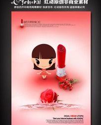 玫瑰口红广告