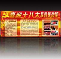 喜迎十八大宣传栏展板PSD设计
