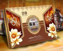 高贵月饼包装盒设计