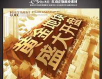 黄金地段 盛大开盘房地产海报设计