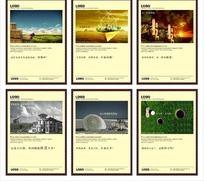 6幅房地产海报