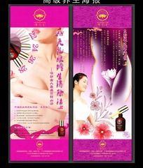 卵巢保养乳腺产品海报