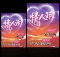 情动七夕促销海报