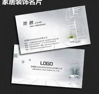 装饰公司名片模板设计
