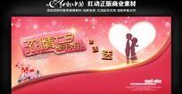 浓情七夕促销广告设计