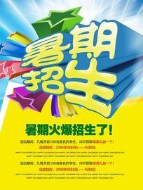 暑假培训班火爆招生海报设计
